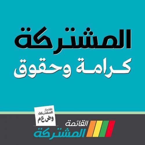 القائمة المشتركة: حملة منصور عباس تواصل التزوير والتضليل!