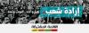 رسالة من الفريديس للقائمة العربية المشتركة والدكتور أحمد الطيبي
