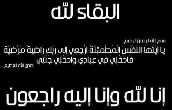 """الحاج مازن الصالح """"أبو فريد"""" في ذمة الله  ،، إنا لله وإنا إليه لراجعون"""