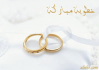 تهنئة للعروسين علي موسى قاسم & تسنيم نبيل مرعي بمناسبة الخطوبة