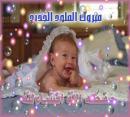 """تهنئة إلى الأخ مظهر خالد فحماوي بمناسبة المولود الجديد """"خالد"""""""