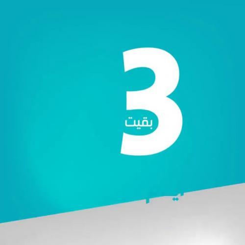 3  أيام للانتخابات، إلك دور بتحقيق الإنجاز !