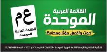 الموحدة: سيارات مشبوهة تدور في حارة الروم في الناصرة لا علاقة لها بالموحدة