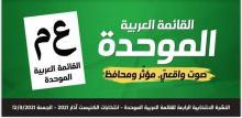 الموحدة ترد على بيان المشتركة بفيديو حول اعلان الجبهة عام 2003