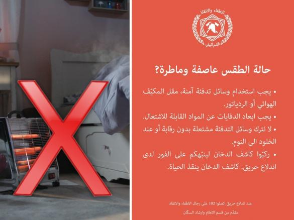 سلطة الاطفاء والانقاذ تحذّر: مدافئ الأسلاك خطر حقيقي تستمر بحصد الأرواح