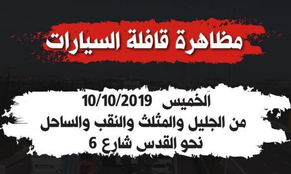 دعوة عامة للمشاركة في مظاهرة قافلة السيارات نحو القدس