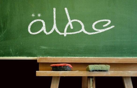 وزارة التربية والتعليم: عطلة عيد الفطر في المدارس ستبدأ يوم الثّلاثاء
