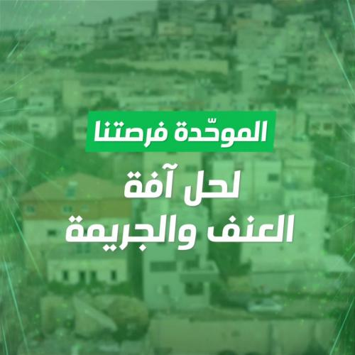 الموحدة: بدنا أمل، بدنا فرصة للتغيير عشان هيك الموحدة فرصتنا