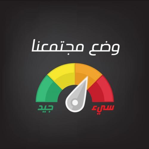 القائمة العربيّة الموحّدة: أمام مجتمعنا فرصة