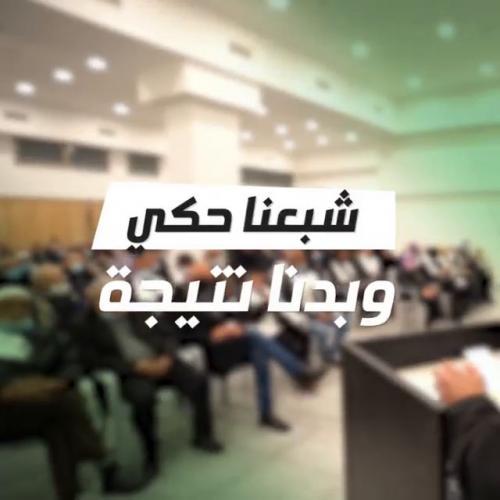 القائمة العربية الموحدة: الشعبوية لم تحلّ من قضايانا شيئًا