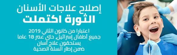 وزارة الصحة: إبتداءً من بداية السنة، توسيع خدمات طب الأسنان المجانية للأطفال حتى 18 عاماً