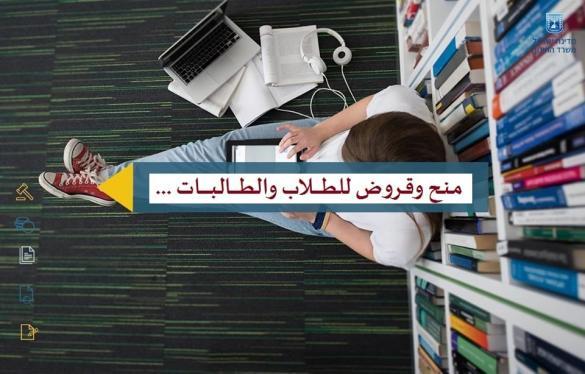 بدء تقديم طلبات الحصول على منح لطلاب الجامعات والمعاهد العليا لوزارة التربية