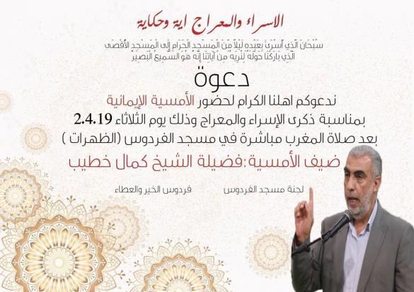 مسجد الفردوس: أمسية إيمانية للشيخ كمال خطيب اليوم بمناسبة الإسراء والمعراج