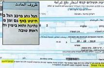 تحرير مخالفة لسائق من حيفا لأنه قام بحك أنفه !!