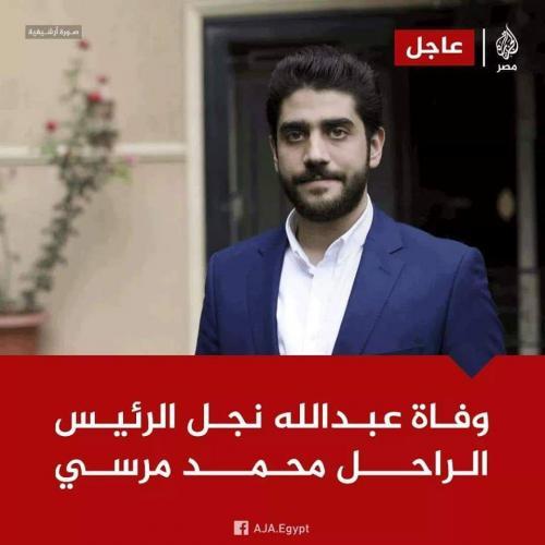 وفاة نجل الرئيس الراحل محمد مرسي