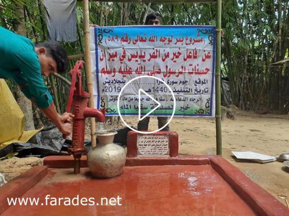 فيديو: فاعل خير من الفريديس يتبرع بحفر بئر مياه في احدى الدول الفقيرة
