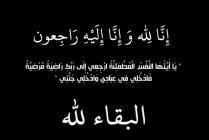 """الحاجة نجاة صبري حصادية """"أم محمد""""  في ذمة الله... إنا لله وإنا إليه لراجعون"""