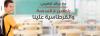 مع جراند أوفيس: راجعين ع المدرسة.... والقرطاسية علينا !!