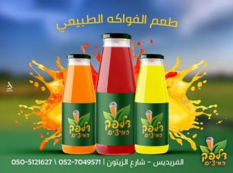فواكه وخضروات ابو عمران : דלפק המיצים