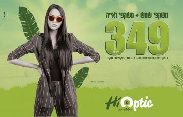 حملة العيد: نظارة شمس + نظر فقط بـ 349 ش ... التحضير فوري!