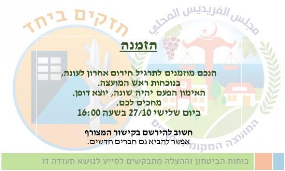 دعوة عامة للمشاركة في تمرين الطوارئ البلدي