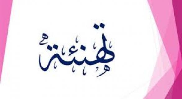 تهنئة من لجنة أولياء الأمور في مدرسة الظهرات إلى طلابها بمناسبة تفوقهم في مسابقة دولية