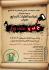 """دعوة للفتيات : جمعية سند- مؤتمر بعنوان  """"حب؟ على ورق"""""""