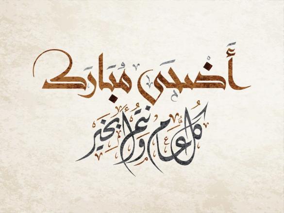 نادي الإتحاد- الفريديس: تهنئة بمناسبة عيد الأضحى المبارك