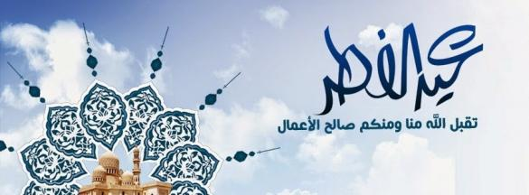 دائرة الإفتاء: إشاعات تغيير موعد عيد الفطر غير صحيحة