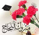 تهنئة إلى الزوجة خديجة مرعي- زحالقة بمناسبة حصولها على رخصة مزاولة المهنة