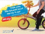 ابتداء من هذا الشهر : تفاصيل قانون قيادة الدراجة الكهربائية الجديد