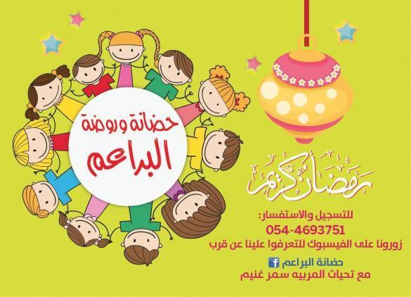 حضانة وروضة البراعم تهنئ أهالي الفريديس الكرام بمناسبة حلول شهر رمضان المبارك