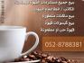 جديد جديد ... جميع مستلزمات القهوة الفاخرة للمحلات، المكاتب والبيوت