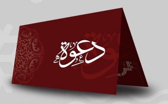 دعوة عامة لحضور المحاضرة التوعوية بعنوان: رمضان شهر الصحة