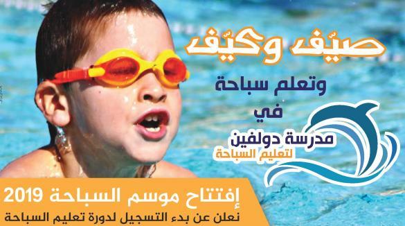 مدرسة دولفين تعلن عن إفتتاح موسم السباحة 2019