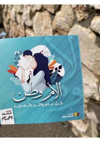 القائمة المشتركة تهنئ الأمهات العربيات بعيد الأم: الأم وطن