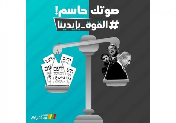 المشتركة: المهمة الآن هي تقليص الفجوة بنسب التصويت بين العرب واليهود لإفشال نتنياهو