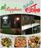 مطعم ريحان يهنئكم بمناسبة شهر رمضان .. ويستعد لإستقبال طلباتكم