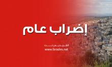 الخميس: إضراب عام في الوسط العربي