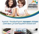 الكلية المشتركة في الخضيرة : أكثر المسارات التعليمية طلباً في سوق العمل