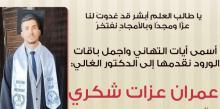 تهنئة للابن الغالي الدكتور عمران عزات شكري بمناسبة تخرجه من كلية الطب