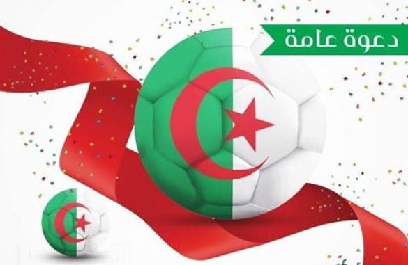 دعوة عامة لحضور أكبر مهرجان رياضي لتشجيع منتخب الجزائر