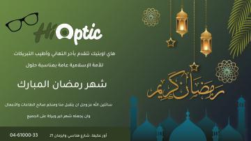 هاي أوبتك تهنئ أهالي الفريديس الكرام بمناسبة حلول شهر رمضان المبارك
