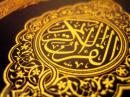 تهنئة للطالبة رواء احمد فرحان  بمناسبة اتمامها حفظ كتاب الله