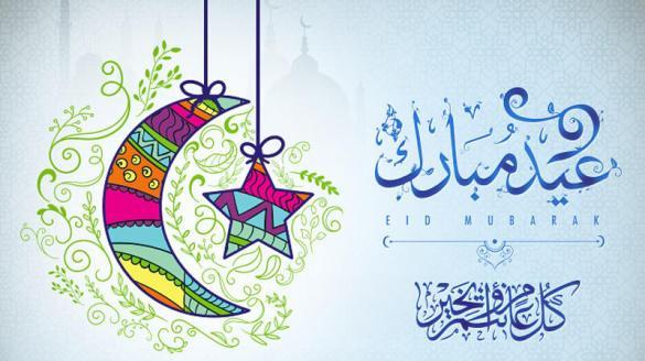 دعوة عامة للمشاركة في مسيرة عيد الفطر السعيد