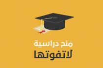 افتتاح منحة وزارة التربية والتعليم