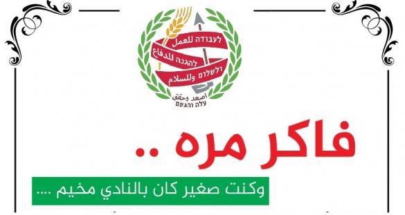 إعلان: إفتتاح التسجيل للمخيم الصيفي كفار هحورش