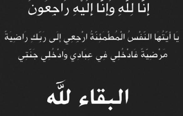 """الحاج حمزة محمد برية """"أبو نواف"""" في ذمة الله  ،، إنا لله وإنا إليه لراجعون"""