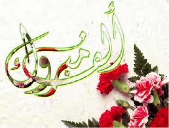 تهنئة إلى عنان برية وإسراء وشاحي بمناسبة الخطوبة
