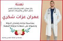 تهنئة للدكتور عمران عزات شكري بمناسبة نجاحه بإمتحان الدولة